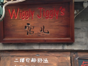 Here at Wiggly Jiggly's a small cup of coffee costs 25 yuan.